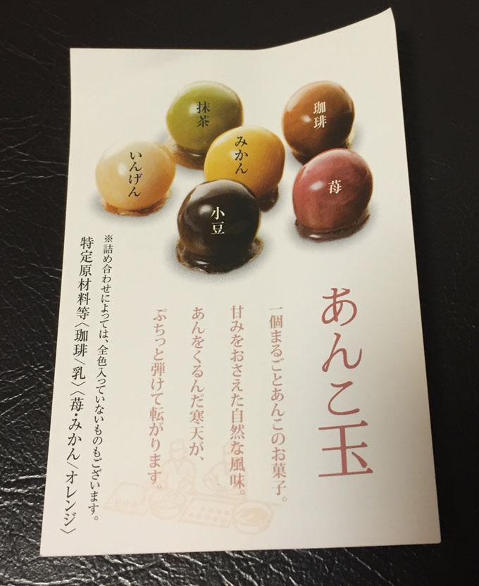 あんこ玉の種類